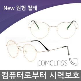 컴퓨터 시력 보호 안경 안구건조 보안경 101/102 골드