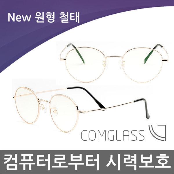 컴퓨터 시력 보호 안경 안구건조 보안경 101/102 골드 상품이미지