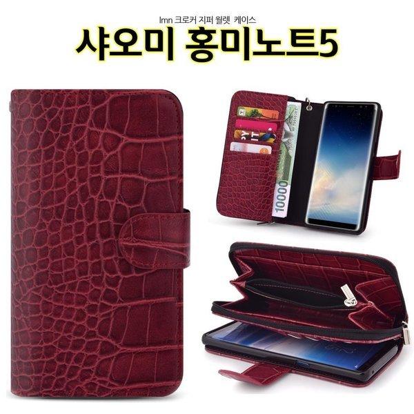 lmn 크로커Z 샤오미 홍미노트5 케이스 지퍼 월렛 상품이미지