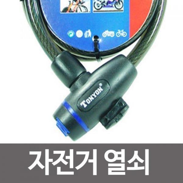 와이어열쇠 자전거열쇠 TY-533 자전거 잠금장치 상품이미지