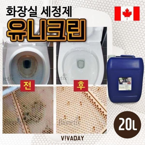 욕실클리너 유니크린 20L - 화장실 청소 상품이미지