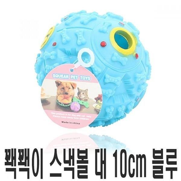 꽥꽥 스낵볼 대 10cm 블루1개 애견 간식볼 간식장난감 상품이미지
