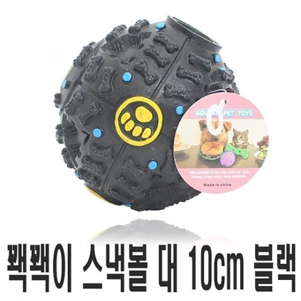 꽥꽥 스낵볼 대 10cm 블랙1개 애견 간식볼 간식장난감 상품이미지