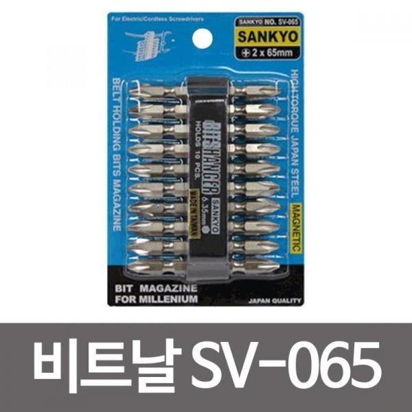 sankyo 비트날SV-065(65mm).드릴날.전동드릴.충전드릴 상품이미지