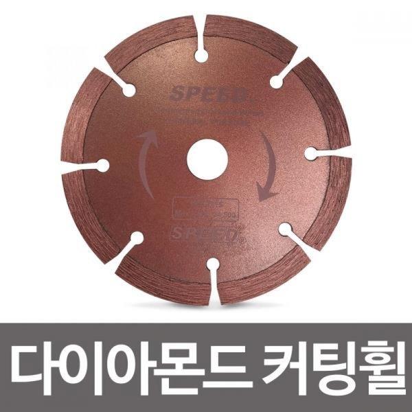 다이아몬드 커팅휠 105mm DD105 콘크리트 그라인더날 상품이미지