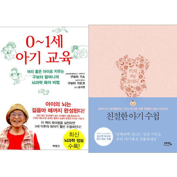 (전2권) 0-1세 아기 교육 + 친절한 아기 수첩 북뱅크/예담 상품이미지
