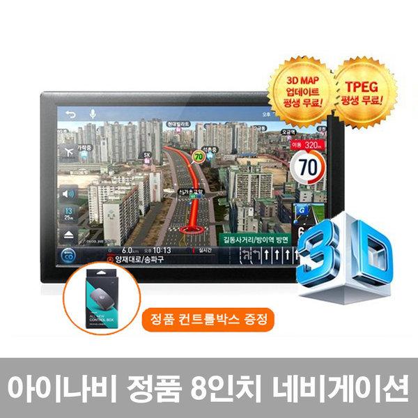 M500 8인치 익스트림3D HD-DMB 네비게이션+컨트롤박스 상품이미지