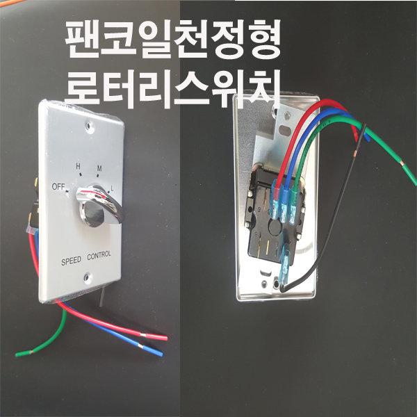팬코일 로터리스위치 천정형  팬코일부품 상품이미지