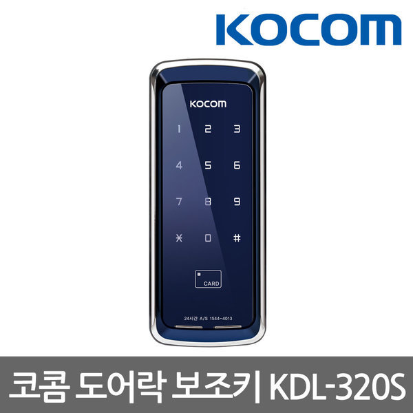 정품 코콤 도어락 보조키 KDL-320S 터치 카드키 상품이미지