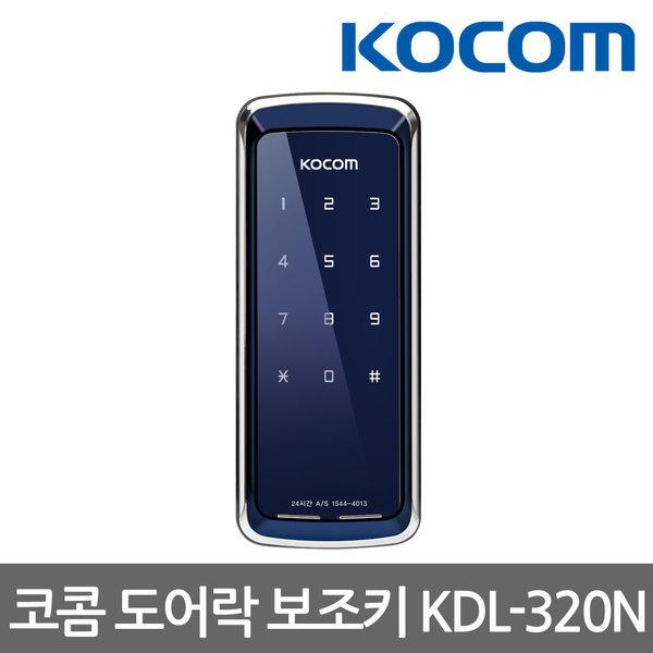 코콤 도어락 보조키 KDL-320N 터치식 정품 상품이미지