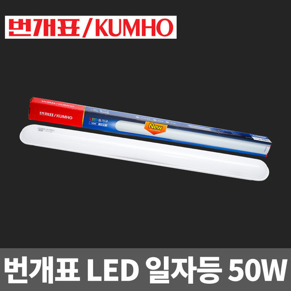 금호 LED 일자등 50W/파랑 등기구 형광등 조명 led등 상품이미지