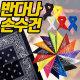 패션 페이즐리 반다나 손수건 등산/레이어드/헤어밴드 상품이미지
