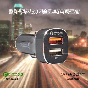 퀵차지3.0 차량용충전기 휴대폰 고속충전기 QC-CAR900