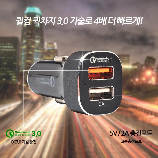 퀵차지3.0 차량용충전기 휴대폰 고속충전기 QC-CAR900 상품이미지