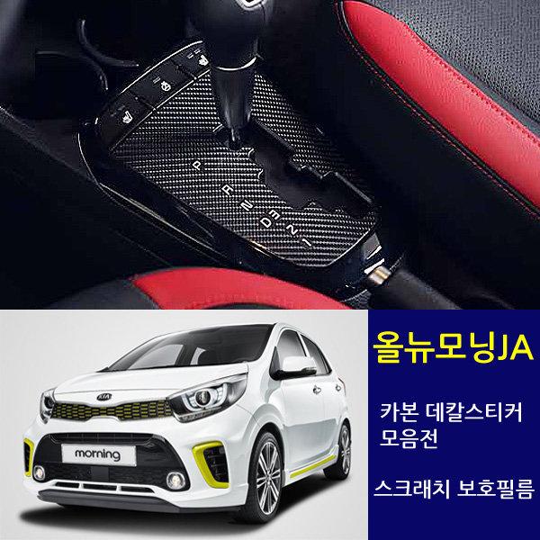 2017 올뉴모닝JA 주유구스티커/스크래치 보호필름 상품이미지