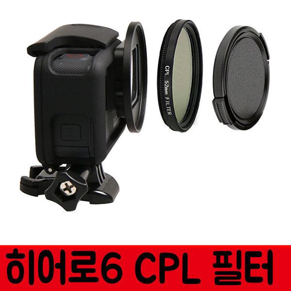 고프로 히어로 5 6 52mm CPL 렌즈 필터 아답터 편광 상품이미지