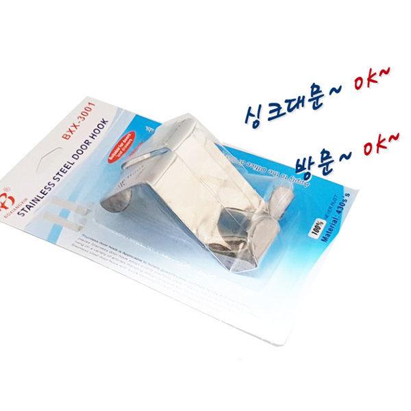 (KIMOS)싱크대고리2P 수건걸이 행주걸이 주방용품 문 상품이미지