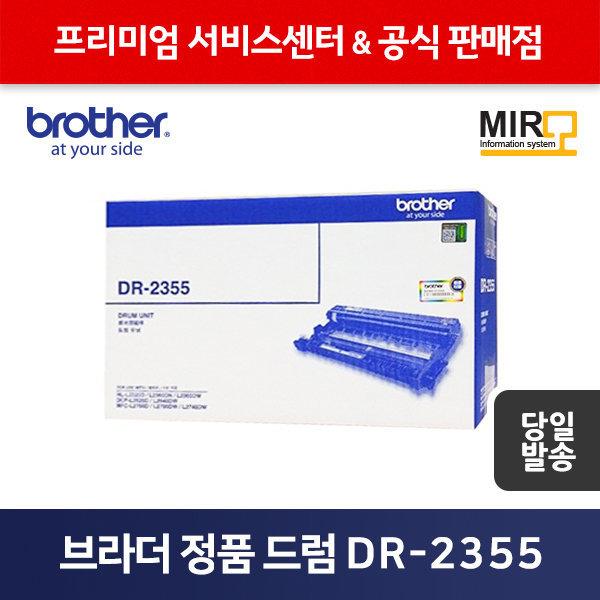 DR-2355 브라더 정품드럼 12000매 출력 당일배송 상품이미지