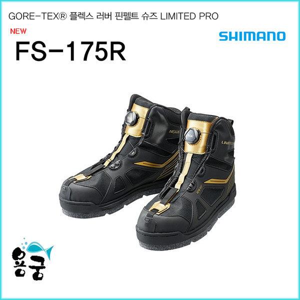 용궁-시마노 FS-175R 리미티드프로 단화 윤성정품 상품이미지