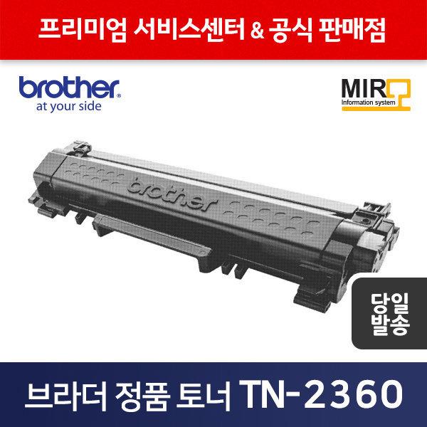 TN-2360 브라더 정품 토너 1200매 출력 당일발송 상품이미지