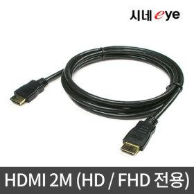HDMI 2M (HD / FHD 지원)