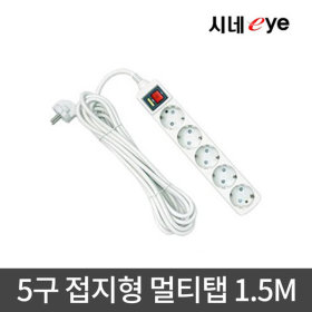 5구 멀티탭 (접지형 멀티콘센트) 1.5M
