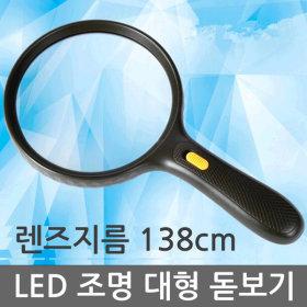 LED3구 대형 돋보기 확대경 손 돗보기 실버 효도 선물