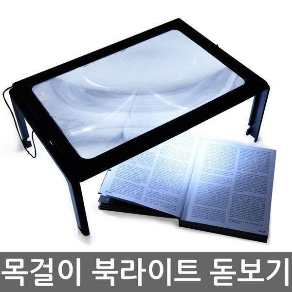 LED 북라이트 돋보기 독서용 확대경 목걸이 돗보기 상품이미지