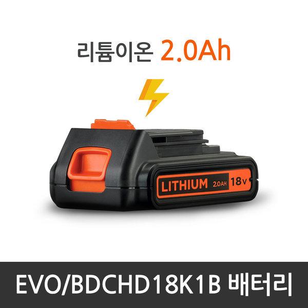 블랙앤데커 BDCHD18K1B 배터리 18V 2.0Ah 상품이미지