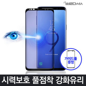 Galaxy S9 Plus screen protector