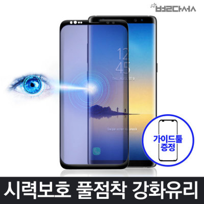 3D/TEMPERED GLASS TYPED FILM/Eyesight Protection/Full Cover