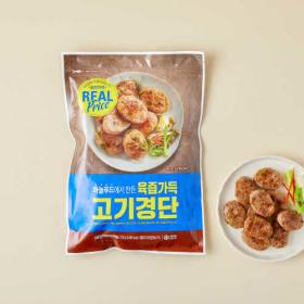 리얼)육즙가득 고기경단 550G