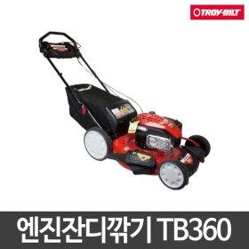 트로이빌트/엔진잔디깎기/잔디깎이/TB360/자주식
