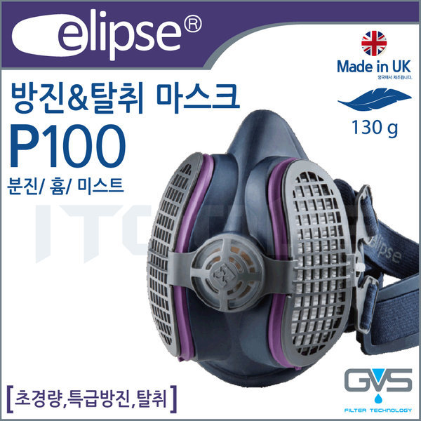 영국 특급 방진 분진 용접 흄 미세먼지 일립스 마스크 상품이미지