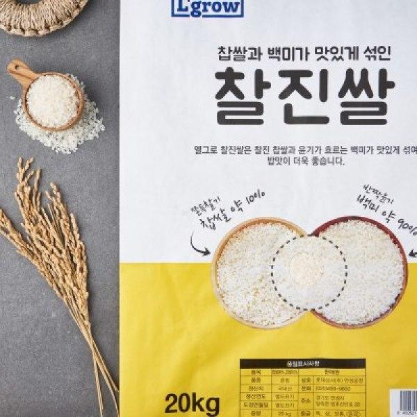 LOTTE FRESH  찰진쌀 (포/20KG) 지마켓 상품이미지