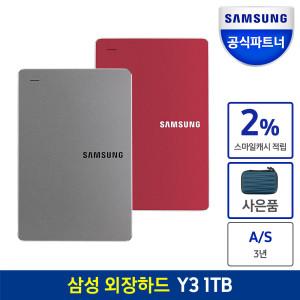 [삼성전자]인증점 외장하드 Y3 Portable 1TB 레드