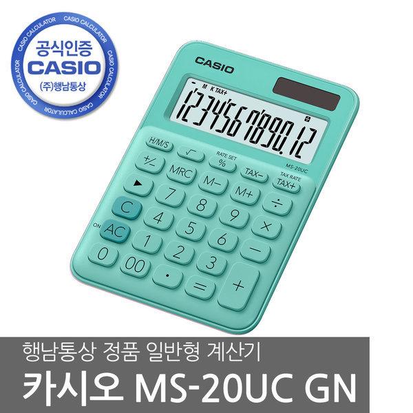 카시오 칼라계산기 MS-20UC GN 가정용 사무용 상품이미지