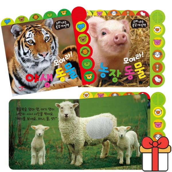 소리나는 촉감 사진책 모여라농장동물 모여라야생동물 상품이미지