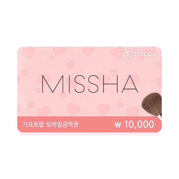 (미샤) 1만원권(온/오프 이용가능) 상품이미지