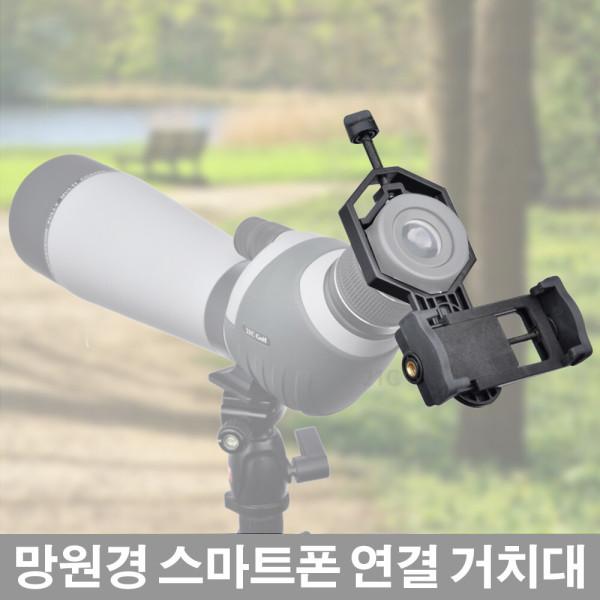 망원경 스마트폰 연결 거치대/망원경마운트/어댑터 상품이미지