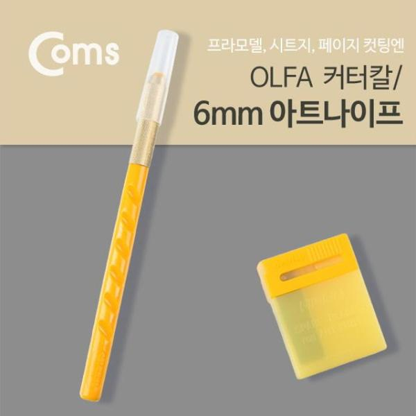올파 커터칼(OLFA) AK-1 / 아트나이프 / 칼/가위 상품이미지