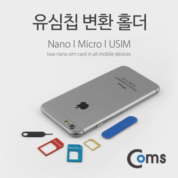 유심칩 변환홀더 (Nano/Micro/Sim) / 편의용품 상품이미지
