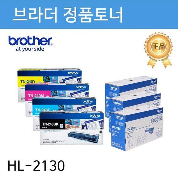 브라더 정품토너 검정 TN-2060 HL-2130용 상품이미지
