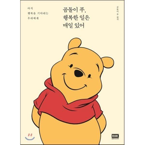 (중고)곰돌이 푸  행복한 일은 매일 있어 : 아직 행복을 기다리는 우리에게  곰돌이 푸 원작 상품이미지