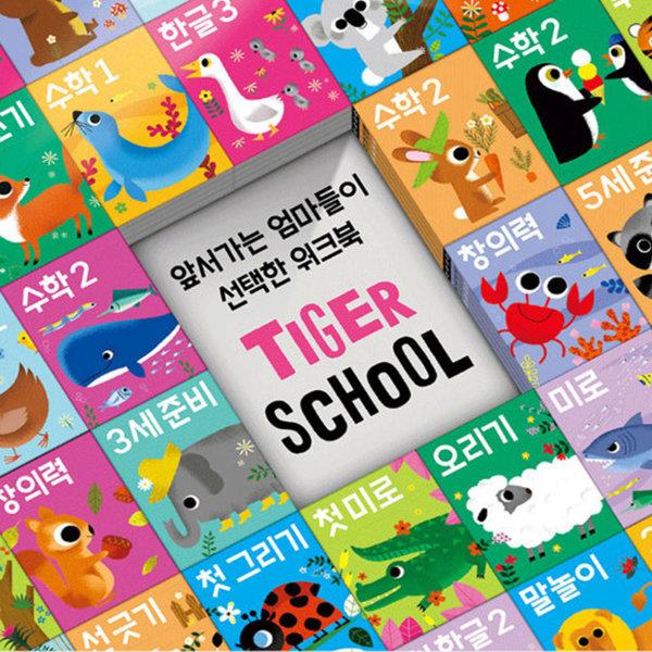 마이리틀 타이거 스쿨 유아워크북 만2세 3세 4세 5세 상품이미지