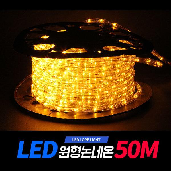 줄네온/로프라이트/LED원형논네온 50m/웜화이트 상품이미지