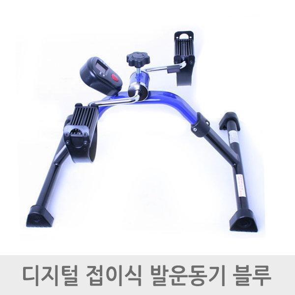 엔도젠 디지털 접이식 발운동기 200FA-BU(블루) 상품이미지