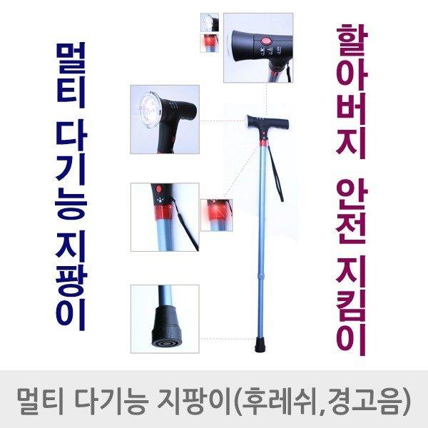 엔도젠 다기능지팡이 WS101L-608-BU(후레쉬 경고음) 상품이미지
