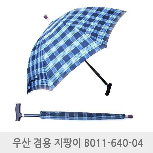 엔도젠 우산겸용 지팡이 B011-640-04 상품이미지