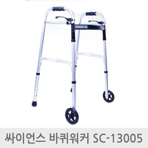 엔도젠 보행보조차/보행차 고급워커 WYC-13005F 상품이미지
